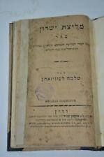 1816 rare book Judaica Hebrew antique ספר שירים מליצת ישורון ווין