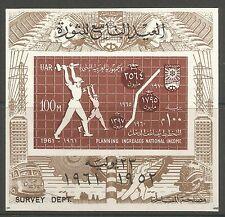 égypte. 1961. 5 ans plan MINIATURE feuille Sg:ms665. neuf sans charnière