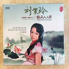 Liu Ziling 劉紫玲 新天上人間 New Heaven Earth DSD CD Chinese Audiophile  NEW  靚絕女聲