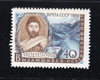 Russia 1960 MNH Sc 2351 Kosta Hetagurov ,Ossetian Poet,writer **