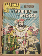 Greek 1950's Old Classic Illustrated Comic no. 8 - THE PRINCE AND THE PAUPER