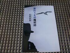 Japanese novel book:宮部みゆき『本所深川ふしぎ草紙』Miyuki Miyabe