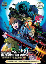 DVD Space Battleship Yamato 2199 : Odyssey of the Celestial Ark