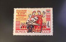1961, Russia, USSR, 2459, MNH, Choir