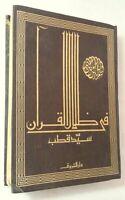 Vintage Arabic Islamic Book كتاب في ظلال القرآن - سيد قطب - مجلد 4