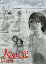 SAMURA Hiroaki Art Book The Love of The Brute Hitidenashi no Koi