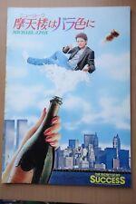 The Secret of My Success Japanese Movie Program Pamphlet 1987
