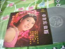 a941981 Teresa Teng Yeu Jow  Lp 鄧麗君 幾時再回頭