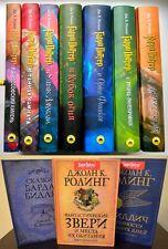 Harry Potter Complete Book Series J. K. Rowling 10 Books Russian Гарри Поттер
