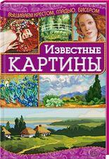 In Russian book - Вышиваем крестом, гладью, бисером - Известные картины