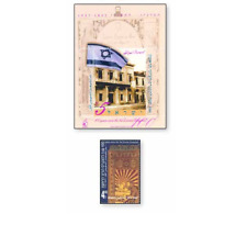ISR9615 Zionist Congress 1 item and block.
