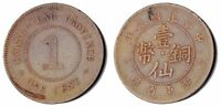 Chinese  1 Cent 1912-1918 Kwangtung Province