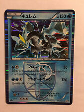 Pokemon Card / Carte Kyurem Rare Holo  016/051 BW8 1 ED