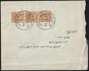 PALESTINE JORDAN 1953 RARE FULL STRIKES JENIN TYING STRIP OF 5 FILS K ABDULLA