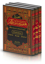 Tafser Ibn Kathir Explanation Of The Quran  By Ibn Kather In Arabic ( ابن كثير )