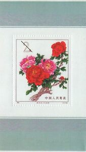 PRC CHINA Stamp Issue Commemorative Issue 61 Peony Flower zhuangyuanhong