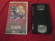 2000 BANDAI VIDEO ULTRAMAN THE FINAL ODDYSEY VHS CLAMSHELL JAPANESE IMPORT