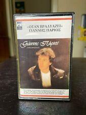 Yiannis Parios When night falls cassette tape Greek Greece Minos EMI 1983 HTF