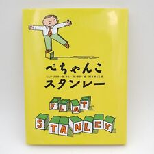 Hard Cover Japanese Edition of Flat Stanley by Jeff Brown