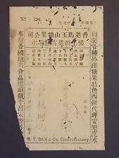 "China Hong Kong 1914 Document Receipt ""M. Y. San & Co. Confectionery"" Rare"