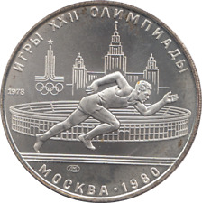 1980 Silver Proof Russian 5 Roubles Olympic Commemorative Coin ATHLETICS