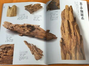 KOUBOKU (Fragrant wood, Aromatic tree) Encyclopedia Japanese book #1172