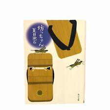 Botchan By Natsume Soseki Japanese Paperback Literature Novel Japan Book 2007