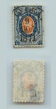 Russia, 1858, SC 9, used, perf 12, no wmk, thin place. d3455