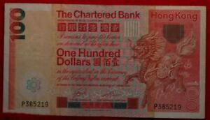 1980 Hong Kong 100 Dollars Circulated Note P-79b