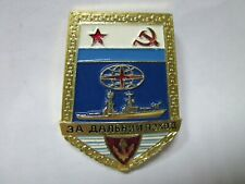 "Collectible Badge "" For a long trip "" Soviet USSR Russian Medal"