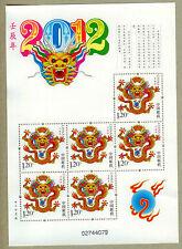 China 2012-1 Lunar New Year Dragon Mini Sheet
