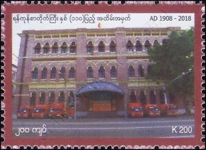 110th Anniversary of Yangon General Post Office Building (MNH)