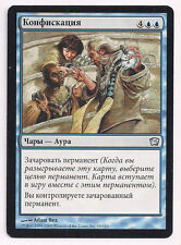 MTG Magic 9ED - Confiscate/Confiscation, Russian/Russe