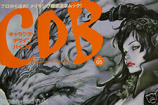 JAPAN Character Design Bible vol.5 (Katsuya Terada) Book