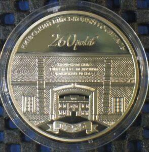 2015 #23 Ukraine Coin 5 UAH 260 Years of the Kyiv Military Hospital