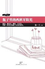 Ping Zi Li de XI Ban YA Yang Guang by Yi Fan Lu (2015, Paperback)