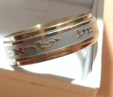 SHEMA ISRAEL WEDDING RING Stainless steel & Gold Color Shma Yisrael Jewish