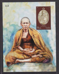Thailand 2017 MNH SS Khru Ba Siwichai