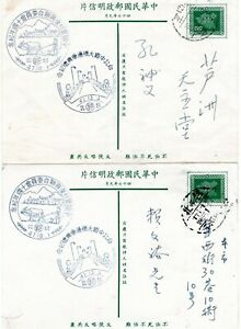 TAIWAN: Lot 2 postal stationery 1947. Farming.