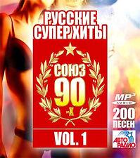 СОЮЗ 90-Х русские супер хиты Vol. 1 , MP3