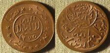 Error:Yemen Rep. Error Date AH1275 For 1375 1/80 Bronze Riyal AU  #Y11.1  IR7440
