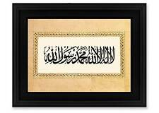 Frame: SHAHADA -8x6 -Islamic Calligraphy/Art/Decor -Mothers Day Gift