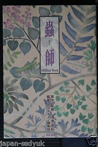 JAPAN Yuki Urushibara: Mushishi Official Book