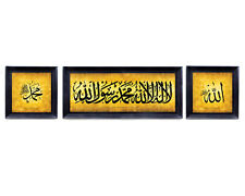Islamic Arabic Calligraphy Set of 3 Match Faux Canvas MUHAMMAD-SHAHADA-ALLAH