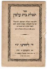 JUDAICA JEWISH ITALIAN IMPRINT TEPHILAT BEIS ALMIN , LIVORNO ,.ITALY 1884
