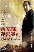 NEW Original Japanese Drama VCD Shin Kyoto Meikyu Annai 新・京都迷宮案内 Hashizume Isao