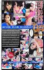 Female SWIMSUIT WRESTLING Women 1 HOUR Ladies DVD LEOTARD Japanese Boots i202
