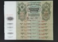 6 banknotes of Russia 500 Rubles 1912 XF-aUNC Condition.Shipov. Consecutive Numb