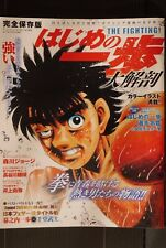 JAPAN Hajime no Ippo Dai-Kaibou (Book)