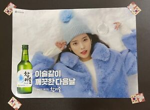 Iu A2 Size Official Poster  Chamisul Jinro SoJu Unfolded Hard Tube Packing W